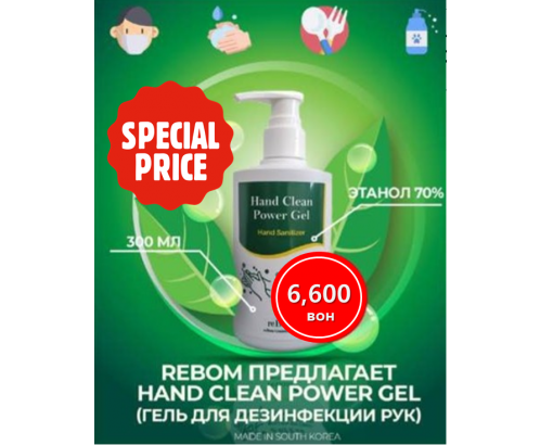 Гель для дезинфекции рук 70%  (Hand Clean Power GEl  70%)